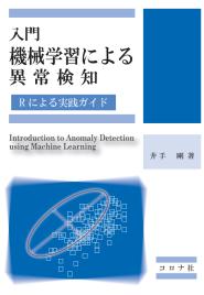 入門 機械学習による異常検知(コロナ社)