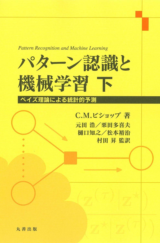 PRML-2